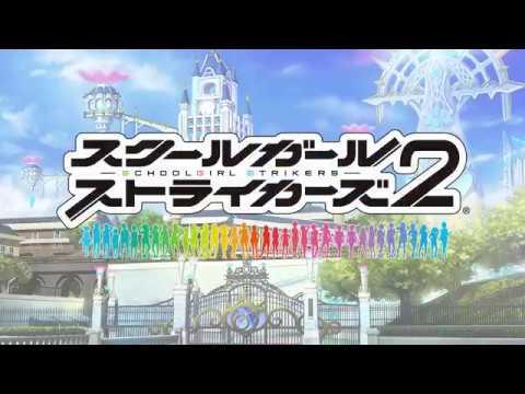 【スクスト2】ゲーム紹介動画(ストーリー篇)