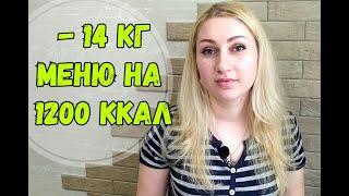 - 14 кг МЕНЮ НА 1200 ккал/ Дневник похудения