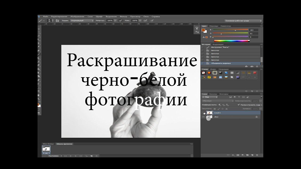 Раскрашивание черно-белой фотографии в Adobe Photoshop ...