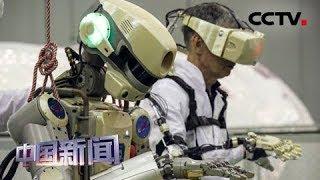 [中国新闻] 俄罗斯拟向国际空间站发射人形机器人 | CCTV中文国际