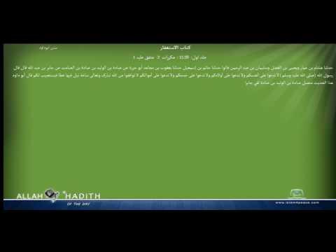 Sunan Abu Dawood Arabic سنن ابوداؤد 004 کتاب الاستغفار