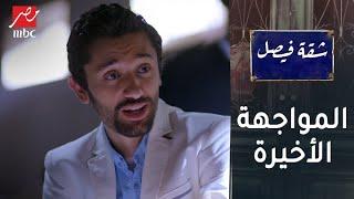المواجهة الأخيرة بين ميزو القناص وأشرف زغلاله