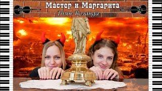 Корнелюк - Гимн Воланда (Мастер и Маргарита) | кавер на пианино и скрипке