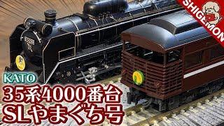 【JR西の最新旧客】KATO 35系客車4000番台 SLやまぐち号 5両セットを開封! D51200に牽かせて走行! / Nゲージ 鉄道模型【SHIGEMON】
