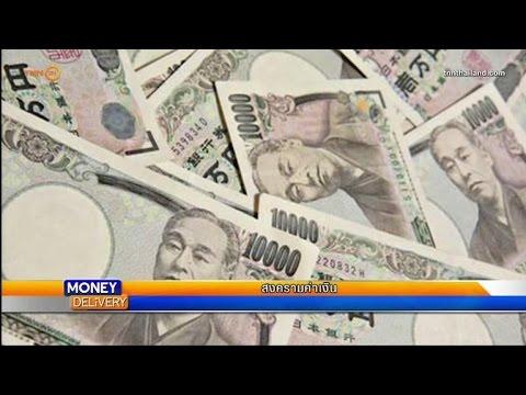 Money Delivery : สงครามค่าเงิน