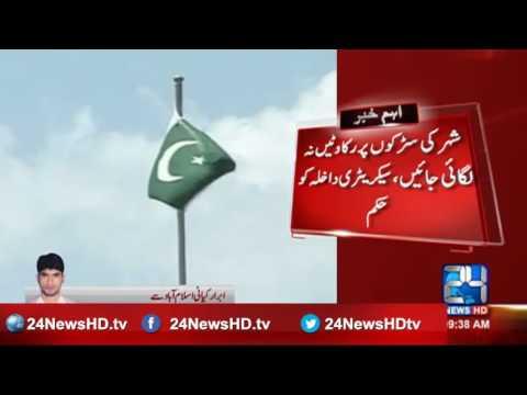 Islamabad High Court stopped Imran Khan on closing Islamabad