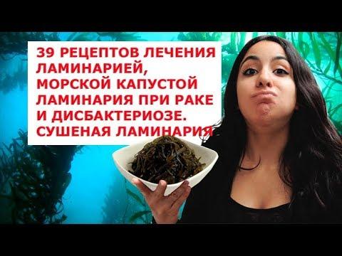 Уникальные целебные свойства и состав морской капусты  Ламинария при раке и дисбактериозе   Сушеная