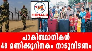 പാകിസ്ഥാനികൾ 48 മണിക്കൂറിനകം നാടുവിടണം INDIAN ARMY MODI_Herald News Tv
