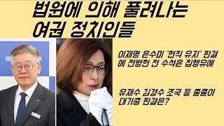 [최병묵의 팩트] 법원에 의해 풀려나는 여권 정치인들