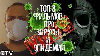 ТОП-8 ФИЛЬМОВ ПРО ВИРУСЫ И ЭПИДЕМИИ