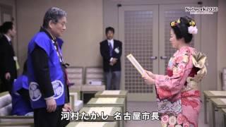 「 第20代春姫」愛知県知事・名古屋市長を表敬訪問[Network2010]