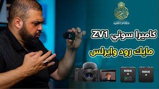 تجربة مايك رود وايرلس جو | mic rode wireless go | تجربة تصوير كاميرا سوني ZV1 | مع خالد النجار ?