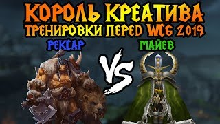 Король креатива. htrt (HUM) и его Рексар. Cast #60 [Warcraft 3]