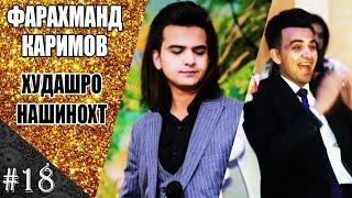 ФАРАХМАНД КАРИМОВ худашро нашинохт!   |   #18     FARAHMAND KARIMOV don`t recognize himself  |  #18