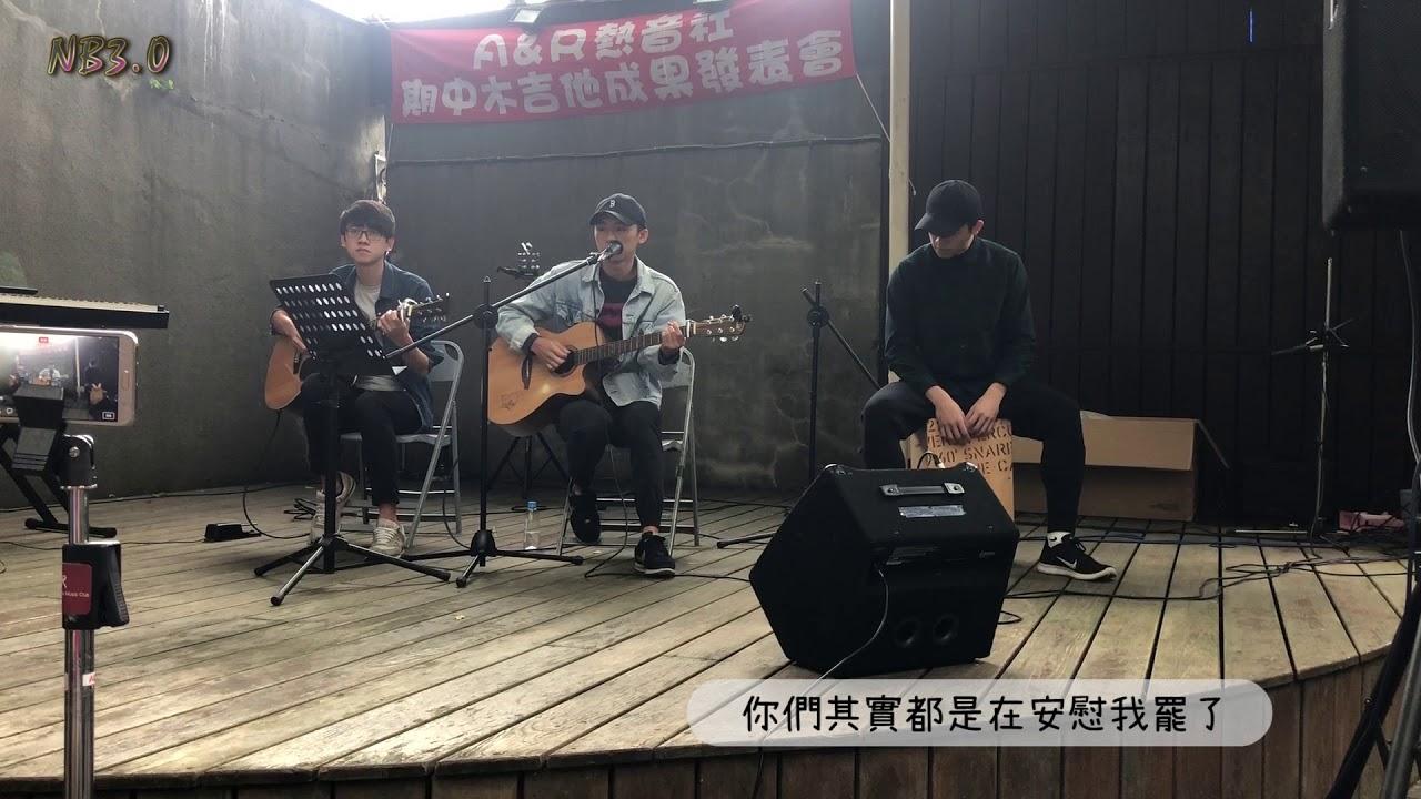 江松霖 - 不會好的 cover by NB3.0