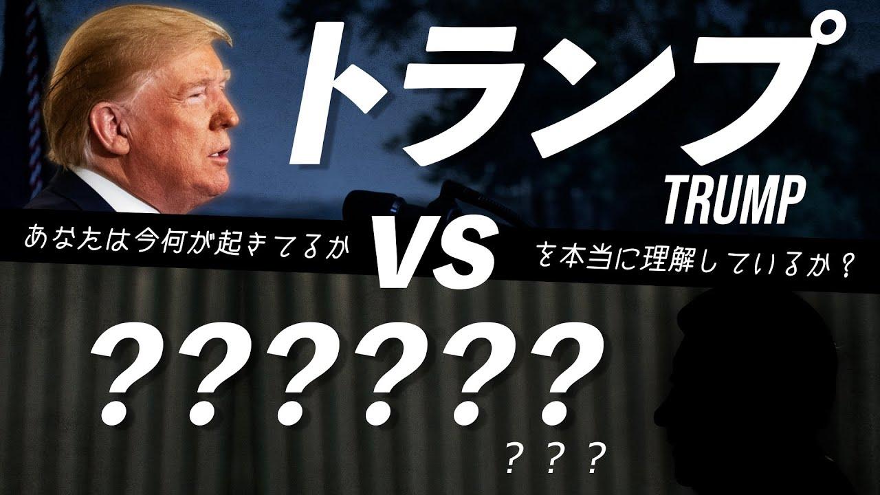 【藤井厳喜】トランプが戦っているのは「バイデン」なんかじゃない