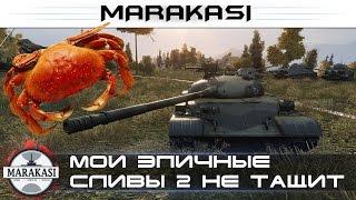 World of Tanks приколы, мои эпичные сливы 2 wot опять не затащил