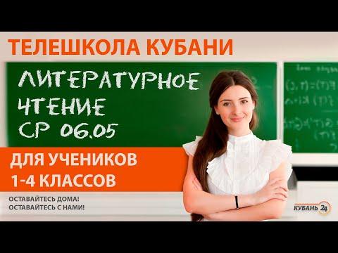 Уроки для учеников 1-4 классов. «Литературное чтение» за 06.05.20 | «Телешкола Кубани»
