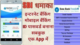 all new sbi anywhere app    internet banking mobile banking new registration in one app