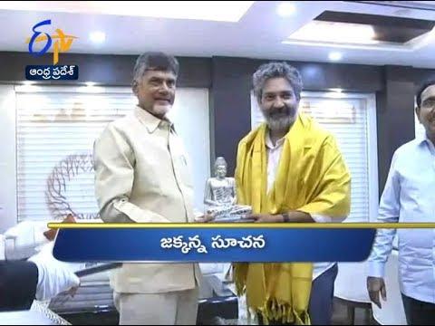 Andhra Pradesh   20th September 2017   Ghantaravam 10 PM News Headlines