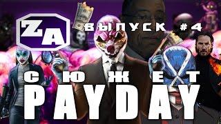 Задротская Академия - Сюжет Payday (Payday 2) [#4]