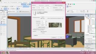 Онлайн Школа Дизайна ArchiCAD 4-5 урок. Визуализация