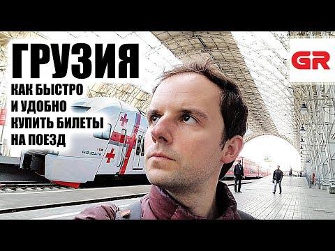 ГРУЗИЯ. Как Быстро и Удобно купить билеты на поезд (მატარებლის ბილეთები)