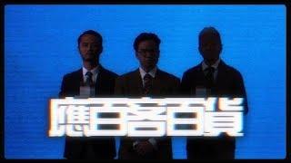 【直入式廣告】李拾壹&三李團 - 應百客百貨(feat.Jason Kui)