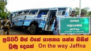 Madurankuliya Bus Accident - ප්රයිවට් බස් එකේ යාපනය යන්න ගිහින් වුණු දෙයක්