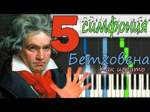 #Бетховен 5я симфония. Как играть на пианино. Обучение.