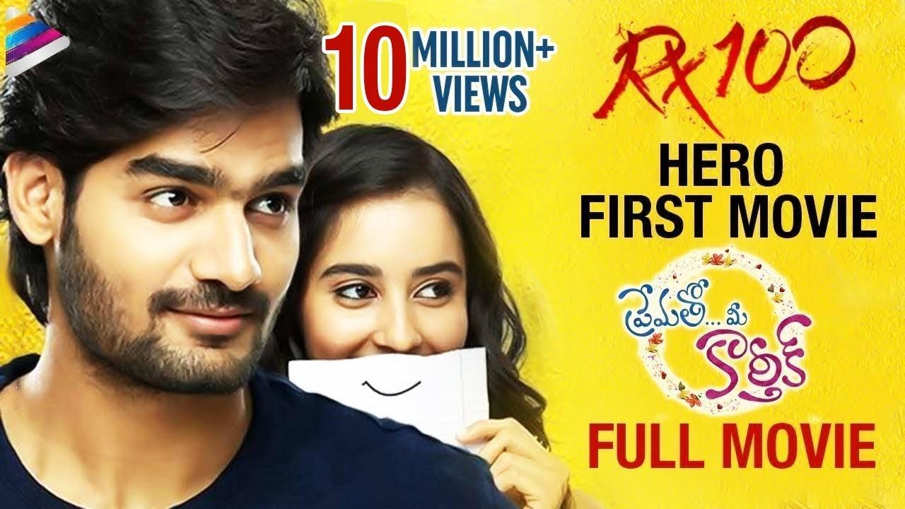 Download Prematho Mee Karthik Latest Telugu Full Movie | RX 100 Hero Karthikeya First Movie |Telugu FilmNagar