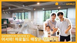 김지원 고객님 쇼룸 방문후기 인터뷰[아기침대]