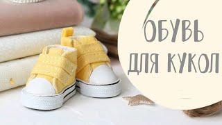 Обзор обуви для кукол - готовая кукольная обувь| Handmade Doll Shoes