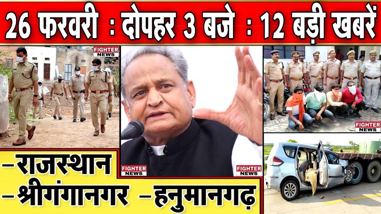 26 फरवरी : राजस्थान-श्रीगंगानगर-हनुमानगढ़ : दोपहर 3:15 बजे की 15 बड़ी खबरे। Fighter News