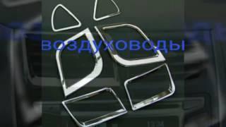 Тюнинг Hyundai Solaris chrome смотреть