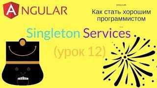 Angular. Урок 12 - Сервис Angular как Singleton