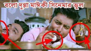 BENGALI MOVIE MISTAKE II Bolo Dugga  Maiki movie mistake II Redcard Bengal II Movie mistake