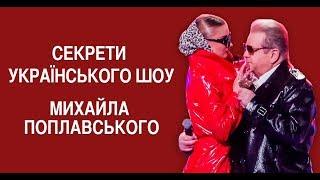 Секрети українського шоу Михайла Поплавського