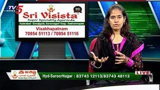 Piles, Fissure, Fistula Causes And Treatment   Sri Visista Hospitals   Health File   TV5 News