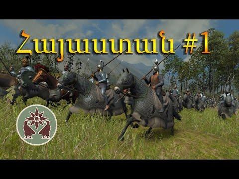 Սկիզբ - Rome 2: Total War Armenian Campaign #1 - Armenian/Հայերեն