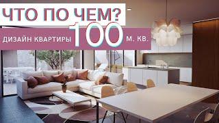Технический дизайн и сроки ремонта квартиры на 100 м. кв. | Технология ремонта квартиры  от А до Я видео