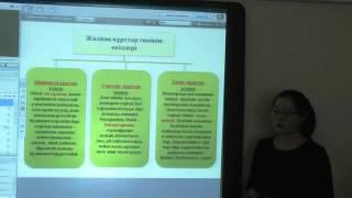 ЕНТ- уроки биология (каз), Абраимова Г. Т, Абдрахманова А. С,  ОСШЛИОД.04.02.2016