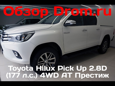 Toyota Hilux Pick Up 2017 2.8D (177 л.с.) 4WD AT Престиж - видеообзор