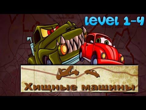 Смертельная гонка мультик игра для мальчиков