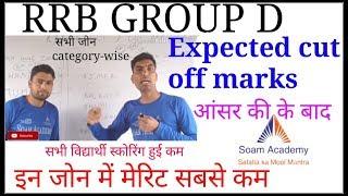 Rrb group d cut off marks/ आंसर की के बाद