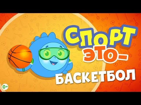Мультфильм Баскетбол. Развивающий мультик для детей про спорт. Для мальчиков и девочек. Спортания
