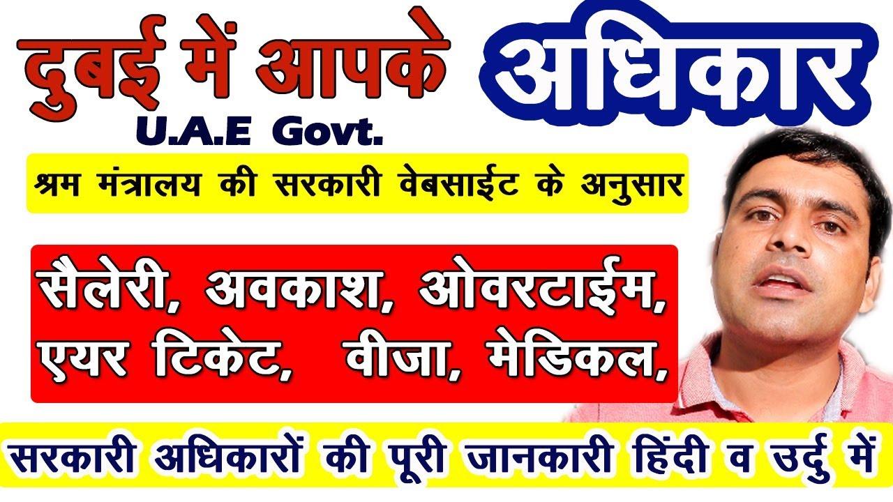 dubai jobs, dubai me apke rights, adhikar, दुबई में आपके अधिकार