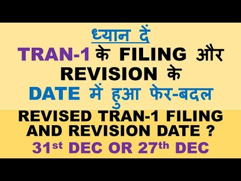 GST : TRAN 1 REVISED DUE DATE, TRAN 1 FILING AS WELL AS REVISION DATE EXTENDED