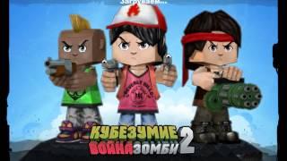 обзор игры кубезумие 2 война зомби