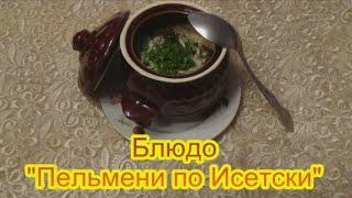 Блюдо Пельмени по Исетски вкусные блюда на праздничный стол